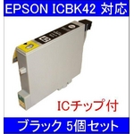 【EPSON対応】ICBK42 (ICチップ付)互換インクカートリッジ ブラック 【5個セット】の詳細ページへ