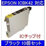 【EPSON対応】ICBK42 (ICチップ付)互換インクカートリッジ ブラック 【10個セット】の詳細ページへ