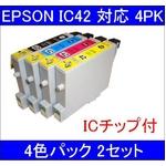 【EPSON対応】IC42-BK/C/M/Y (ICチップ付)互換インクカートリッジ 4色パック 【2セット】の詳細ページへ