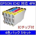 【EPSON対応】IC42-BK/C/M/Y (ICチップ付)互換インクカートリッジ 4色パック 【5セット】の詳細ページへ
