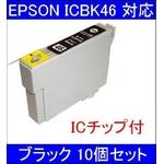 【EPSON対応】ICBK46 (ICチップ付)互換インクカートリッジ ブラック 【10個セット】の詳細ページへ
