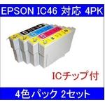 【EPSON対応】IC46-BK/C/M/Y (ICチップ付)互換インクカートリッジ 4色パック 【2セット】の詳細ページへ