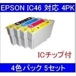 【EPSON対応】IC46-BK/C/M/Y (ICチップ付)互換インクカートリッジ 4色パック 【5セット】の詳細ページへ