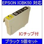 【EPSON対応】ICBK50 (ICチップ付)互換インクカートリッジ ブラック 【5個セット】の詳細ページへ