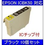 【EPSON対応】ICBK50 (ICチップ付)互換インクカートリッジ ブラック 【10個セット】の詳細ページへ
