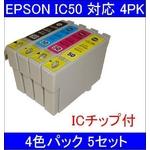 【EPSON対応】IC50-BK/C/M/Y (ICチップ付)互換インクカートリッジ 4色パック 【5セット】の詳細ページへ
