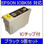 【EPSON対応】ICBK56 (ICチップ付)互換インクカートリッジ ブラック 【5個セット】の詳細ページへ