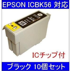 【EPSON対応】ICBK56 (ICチップ付)互換インクカートリッジ ブラック 【10個セット】