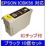 【EPSON対応】ICBK56 (ICチップ付)互換インクカートリッジ ブラック 【10個セット】の詳細ページへ