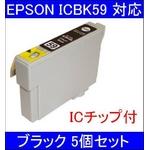 【EPSON対応】ICBK59 (ICチップ付)互換インクカートリッジ ブラック 【5個セット】の詳細ページへ