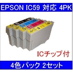 【EPSON対応】IC59-BK/C/M/Y (ICチップ付)互換インクカートリッジ 4色パック 【2セット】の詳細ページへ