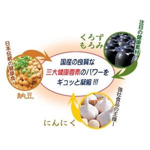 くろず納豆 【3袋パック】