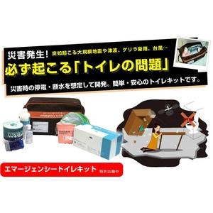 【災害用トイレ】エマージェンシートイレキット