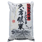 コウノトリ舞い降りるたんぼのコシヒカリ 六方銀米 5kg 玄米