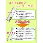 フラボノイド配合で口臭予防も!日本製フレーバーの電子タバコ『LENTA-S101』ターボ仕様スタートキット(本体)【ターボフィルター(メントール)セット】
