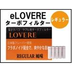 【電子タバコ・日本製フレーバー】『eLOVERE(イーラブレ)』用ターボフィルター・レギュラー20本セット(5本×4箱)