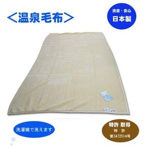 マイナスイオン温泉掛毛布OSA011009サイズ140x200cmクリーム