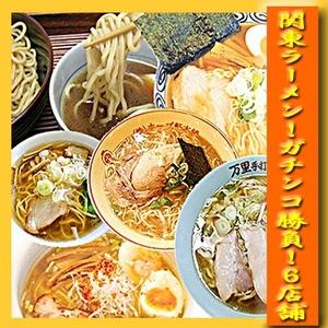 ガチンコ勝負!関東選抜 ラーメン6店舗お試しセット
