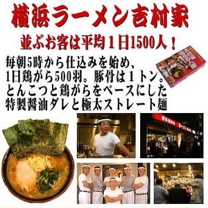 超人気店ご当地ラーメン 9店舗18食入りお試しセット 横浜ラーメン吉村屋