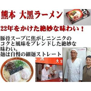 超人気店ご当地ラーメン 9店舗18食入りお試しセット 熊本 大黒ラーメン