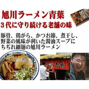 超人気店ご当地ラーメン 9店舗18食入りお試しセット 旭川ラーメン 青葉