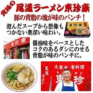 超人気店ご当地ラーメン 9店舗18食入りお試しセット 尾道ラーメン 東珍庵