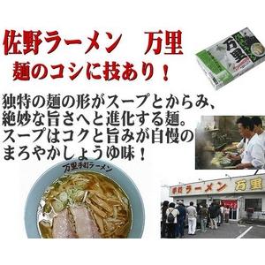 超人気店ご当地ラーメン 9店舗18食入りお試しセット 佐野ラーメン 万里