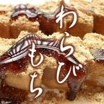 わらび餅400g×2個セットの詳細ページへ