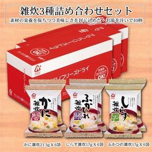 アマノフーズ  フリーズドライ 雑炊 3種類18食入セット