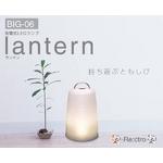 Re:ctro(レクトロ) 充電式LEDランプ lantern(ランタン) BIG-06 の詳細ページへ