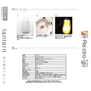 Re:ctro(レクトロ) 充電式LEDランプ lantern(ランタン) BIG-06