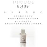 Re:ctro(レクトロ) アロマ加湿器 ペットボトル式  bottle(ボトル) BBH-07 の詳細ページへ