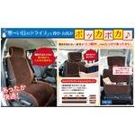 電気を使わない ポカポカドライブシートの詳細ページへ