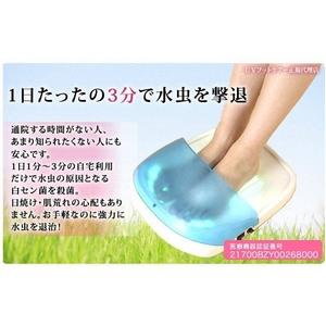 家庭用紫外線水虫治療器 UVフットケアー