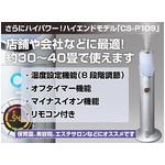 【業務用や広い空間に】殺菌・除菌ドライミスト発生器 『エリアクリン』CS−P109 ★『ディゾルバウォーター』5L付