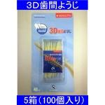 【業界初3D歯間ようじ】3D歯間ようじ(360° 3Dクロスブラシ) 【5箱】1個(40本)×100個入り