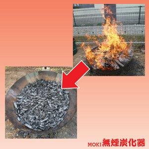 モキ製作所 無煙炭化器 M50