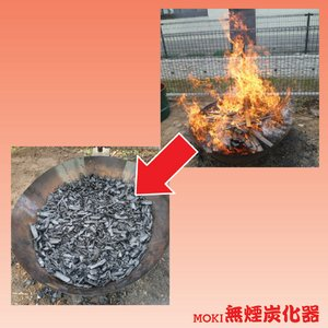 モキ製作所 無煙炭化器 M100