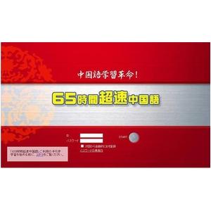 65時間超速中国語 【4か月コース】