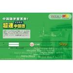 超速ビジネス中国語 STEP 【4か月コース】の詳細ページへ