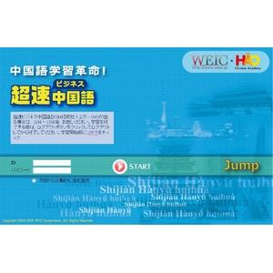 超速ビジネス中国語 JUMP 【12か月コース】
