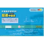 超速ビジネス中国語 JUMP 【12か月コース】の詳細ページへ