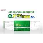 超速中国語 Biz 【12か月コース】の詳細ページへ