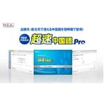 超速中国語 Pro 【12か月コース】の詳細ページへ