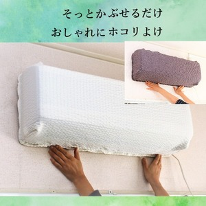 フィットエアコンカバー グレー 日本製