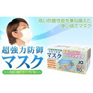 大人用 使い捨てマスク1ケース(40箱 2000枚)