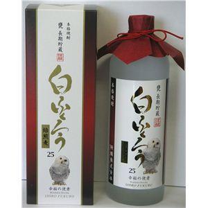 25° 甕・長期貯蔵麦焼酎 白ふくろう 720ml瓶 【本格焼酎】