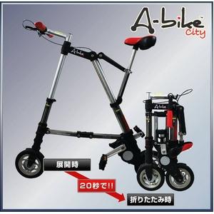 コンパクト軽量折り畳み自転車 A-bike City(エーバイクシティ) 8インチ 【ヘッドパーツ改造版】
