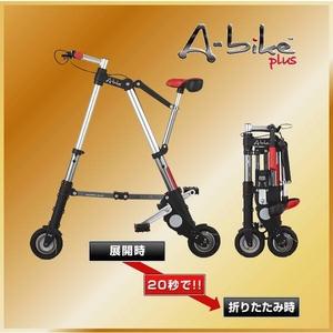 コンパクト軽量折り畳み自転車 A-bike Plus(エーバイクプラス) 6インチ 【ヘッドパーツ改造版】