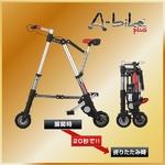 コンパクト軽量折り畳み自転車 A-bike Plus(エーバイクプラス) 6インチ 【ヘッドパーツ改造版】の詳細ページへ